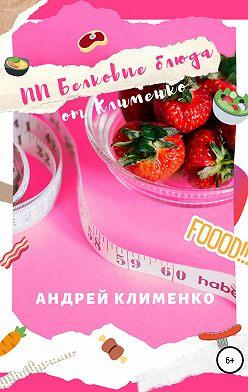 Андрей Клименко - ПП Белковые блюда от Клименко