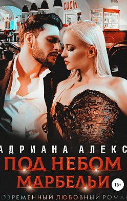 Адриана Алекс - Под небом Марбельи