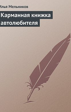 Илья Мельников - Карманная книжка автолюбителя