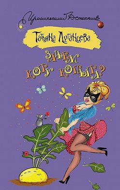 Татьяна Луганцева - Зачем коту копыта?