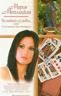 Мария Метлицкая - Хозяйки судьбы, или Спутанные Богом карты (сборник)