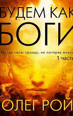 Олег Рой - Будем как боги. 1 часть