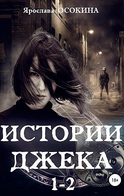 Ярослава Осокина - Истории Джека. Части 1-2