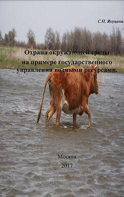 Сергей Якуцени - Охрана окружающей среды на примере государственного управления водными ресурсами