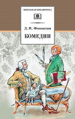Денис Фонвизин - Комедии