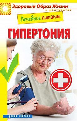 Марина Смирнова - Лечебное питание. Гипертония