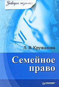 Людмила Кружалова - Семейное право