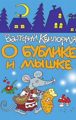 Валерий Квилория - О Бублике и Мышке