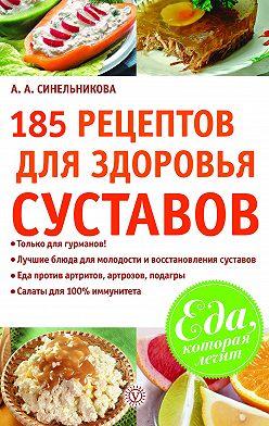 А. Синельникова - 185 рецептов для здоровья суставов