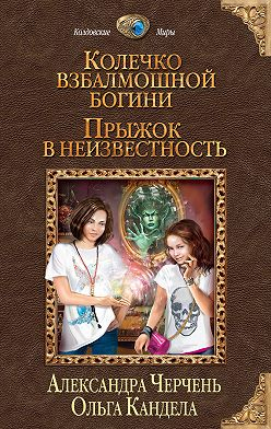 Александра Черчень - Прыжок в неизвестность