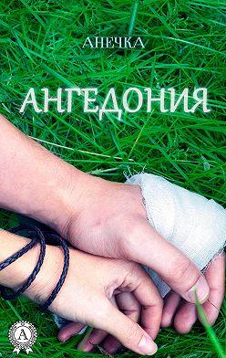 Анечка - Ангедония