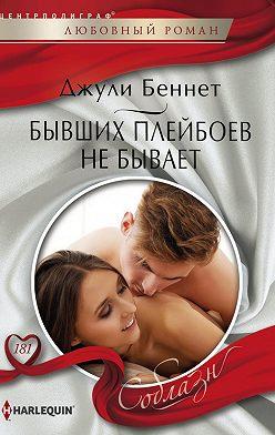 Джули Беннет - Бывших плейбоев не бывает