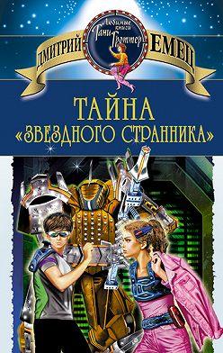 Дмитрий Емец - Тайна «Звездного странника»
