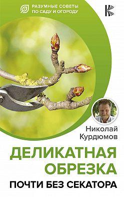 Николай Курдюмов - Деликатная обрезка. Почти без секатора