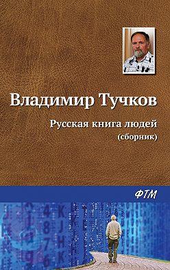 Владимир Тучков - Русская книга людей (сборник)