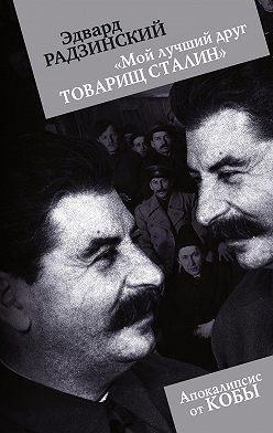 Эдвард Радзинский - «Мой лучший друг товарищ Сталин»
