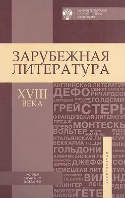 Коллектив авторов - Зарубежная литература XVIII века. Хрестоматия