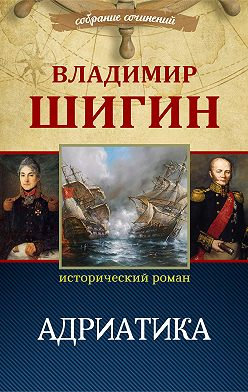 Владимир Шигин - Адриатика (Собрание сочинений)