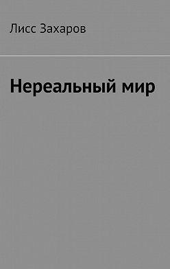 Лисс Захаров - Нереальный мир