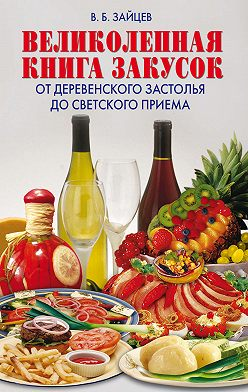 Виктор Зайцев - Великолепная книга закусок. От деревенского застолья до светского приема
