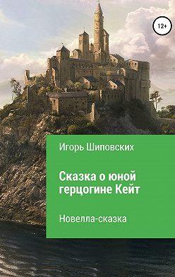 Игорь Шиповских - Сказка о юной герцогине Кейт