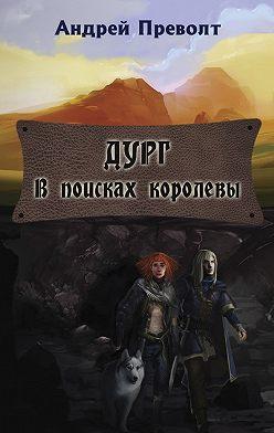 Андрей Преволт - Дург. В поисках королевы