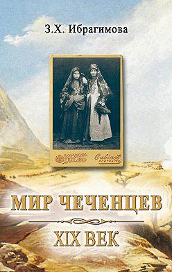 Зарема Ибрагимова - Мир чеченцев. XIX век