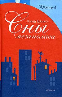 Анна Бялко - Старый дом