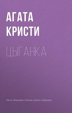 Агата Кристи - Цыганка