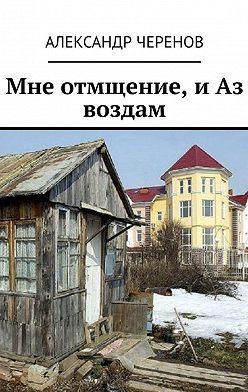 Александр Черенов - Мне отмщение, иАз воздам