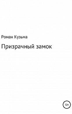 Роман Кузьма - Призрачный замок