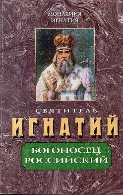 монахиня Игнатия Пузик - Святитель Игнатий – Богоносец Российский