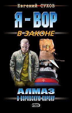 Евгений Сухов - Алмаз в воровскую корону
