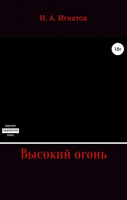 Николай Игнатов - Высокий огонь