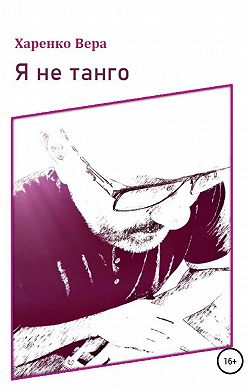 Вера Харенко - Я не танго
