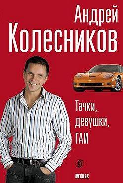 Андрей Колесников - Тачки, девушки, ГАИ