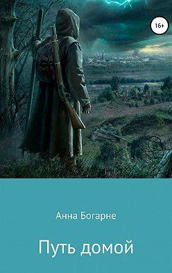 Анна Богарне - Путь домой