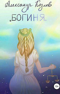 Александр Козлов - Богиня