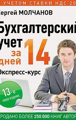 Сергей Молчанов - Бухгалтерский учет за 14 дней. Экспресс-курс