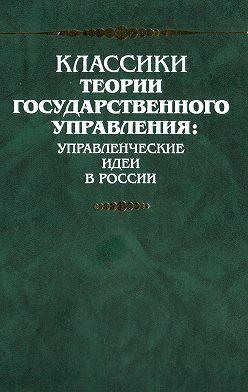 Сергей Уваров - О некоторых общих началах, могущих служить руководством при управлении Министерством Народного Просвещения