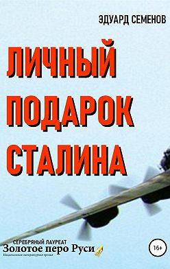 Эдуард Семенов - Личный подарок Сталина