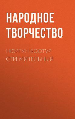Народное творчество (Фольклор) - Нюргун Боотур Стремительный