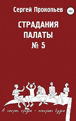 СЕРГЕЙ ПРОКОПЬЕВ - Страдания палаты № 5
