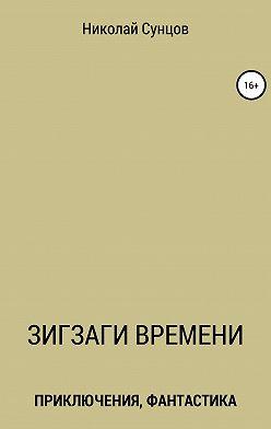 Николай Сунцов - Зигзаги времени. Книга первая