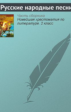 Неустановленный автор - Русские народные песни