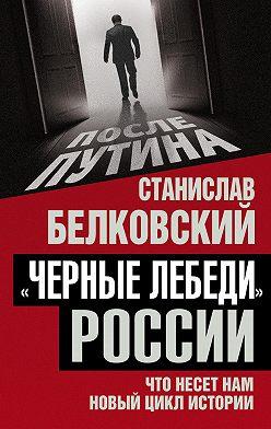 Станислав Белковский - «Черные лебеди» России. Что несет нам новый цикл истории