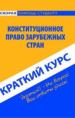 Коллектив авторов - Конституционное право зарубежных стран. Краткий курс