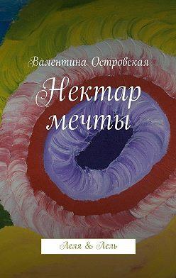 Валентина Островская - Нектар мечты