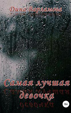 Дина Варламова - Самая лучшая девочка
