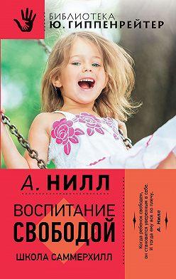 Александр Нилл - Воспитание свободой. Школа Саммерхилл